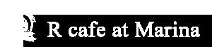Rcafe at Marina -アールカフェアットマリーナ